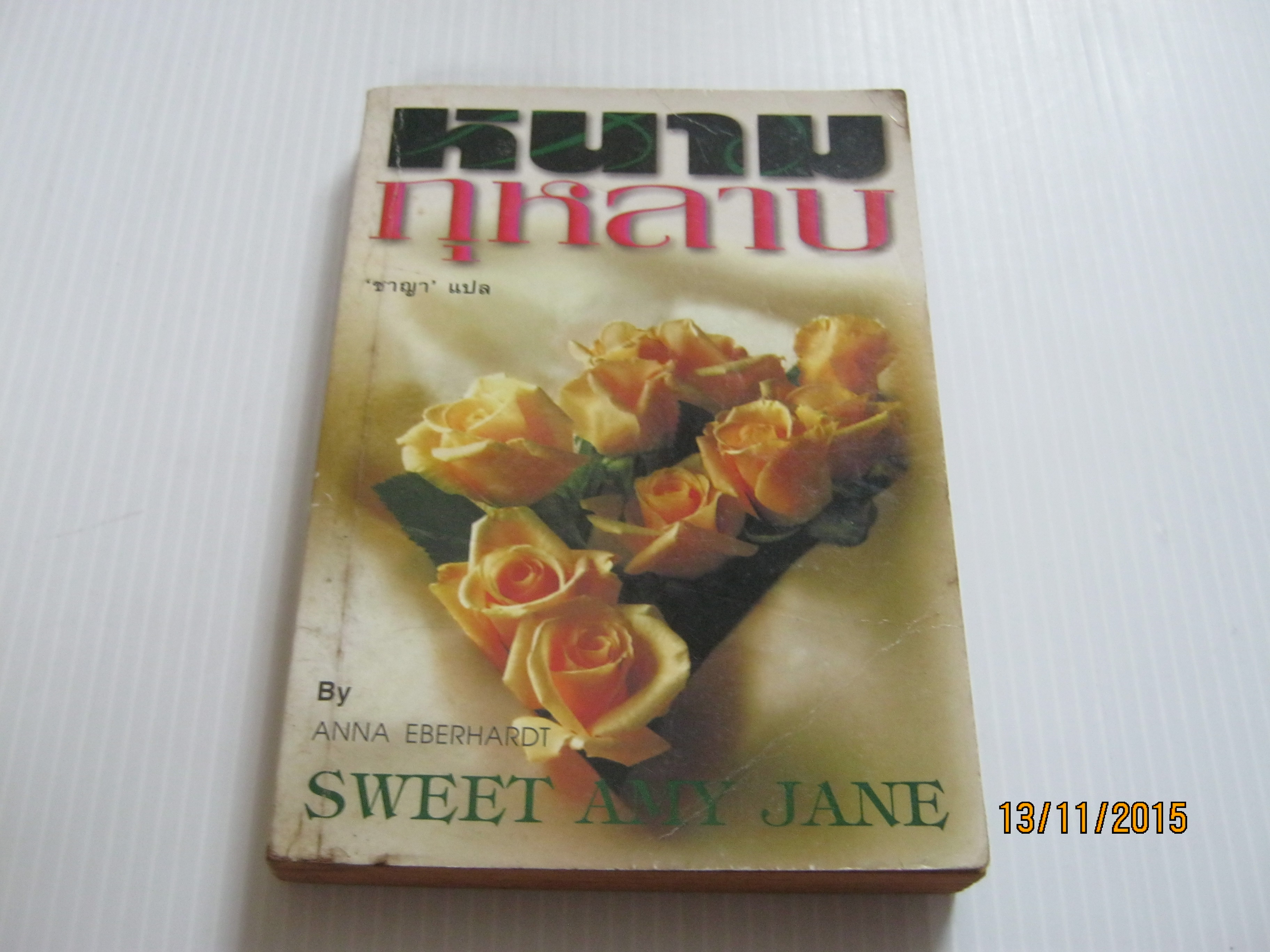 หนามกุหลาบ (Sweet Enemy Jane) Anna Eberhardt เขียน ชาญา แปล
