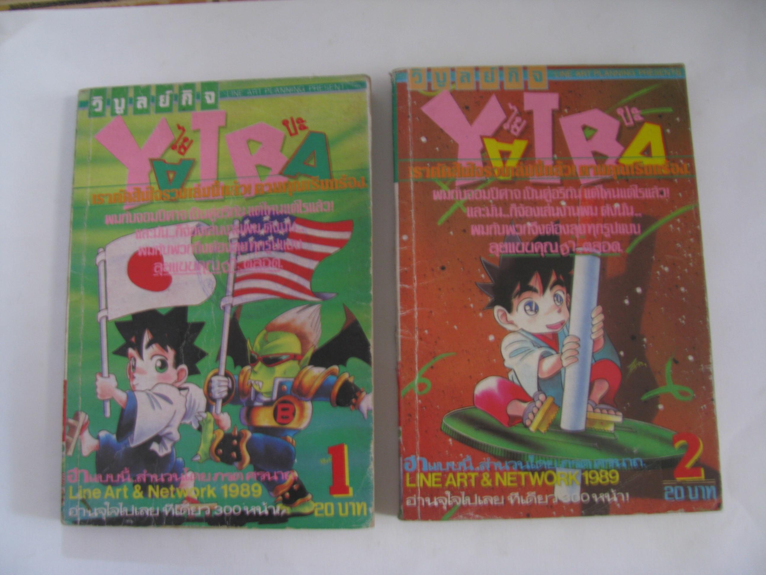 ไยบะ เล่ม 1 และเล่ม 2 GOSHO AOYAMA เขียน