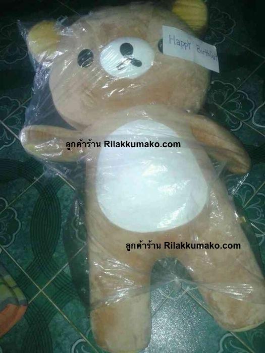ตุ๊กตาหมีตัวใหญ่ Rilakkuma ตัวใหญ่ ริลัคคุมะ จัมโบ้