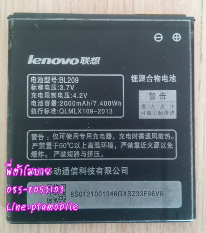 แบตเตอรี่เลอโนโว (Lenovo) A760 (BL-209)