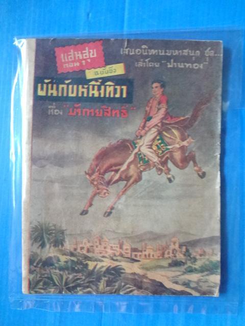 พันกับหนึ่งทิวา เรื่องม้ากายสิทธิ์ จำนวน 5 เล่มจบตอน ฉบับจิ๋ว โดย ปานทอง