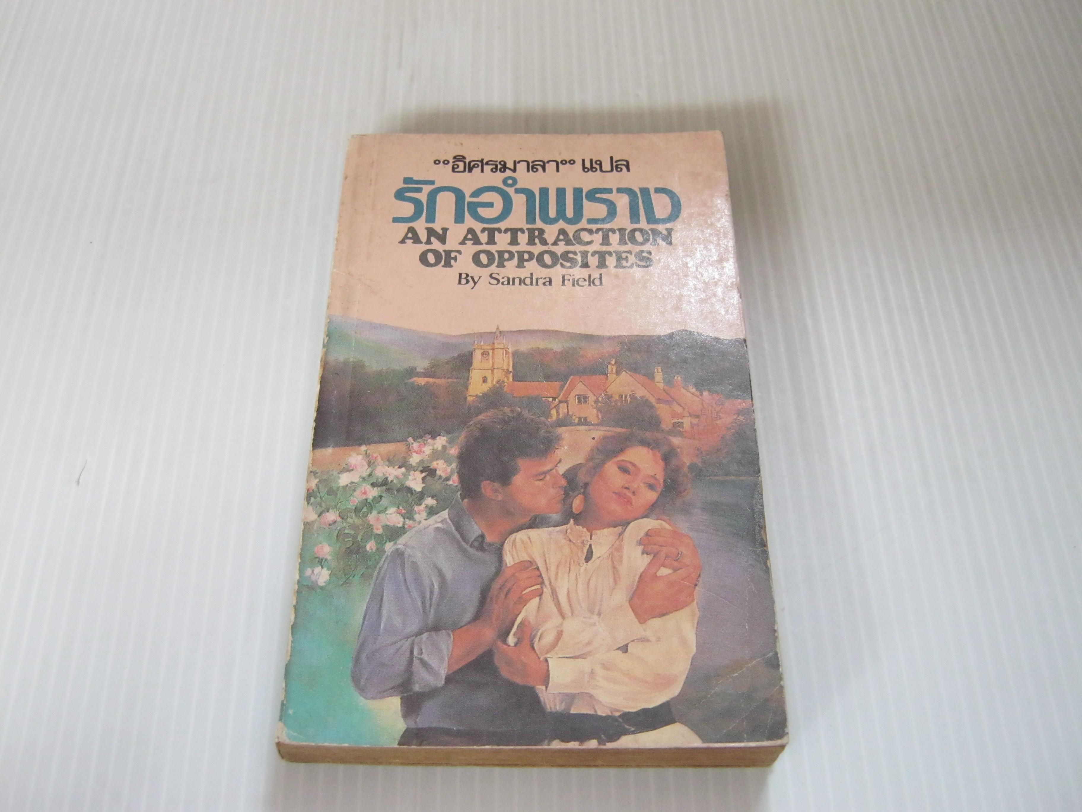รักอำพราง (An Attraction of Opposites) Sandra Field เขียน อิศรมาลา แปล