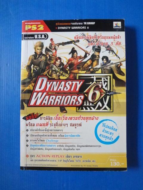 DYNASTY WARRIORS 6 version U.S.A คู่มือเฉลยเกม PlayStaion 2 จากทีมงาน YK GROUP