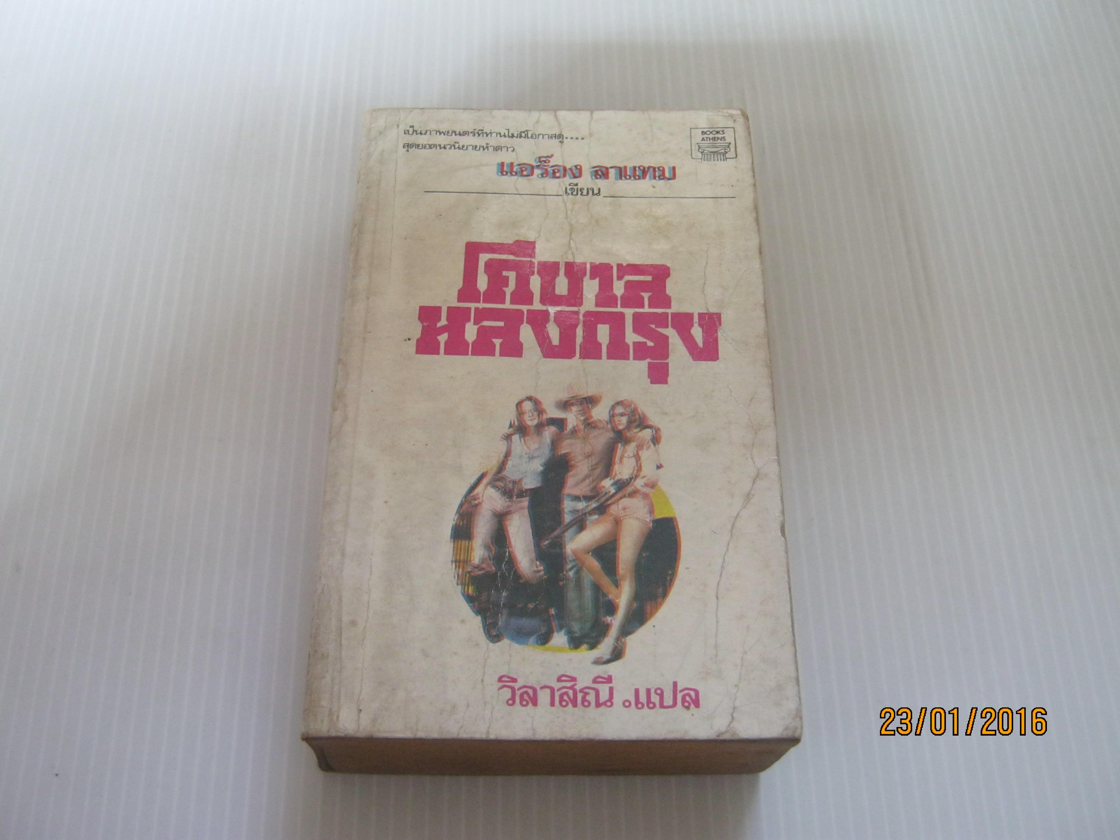 โคบาลหลงกรุง (Urban Cowboy) แอร็อง ลาแทม เขียน วิลาสิณี แปล