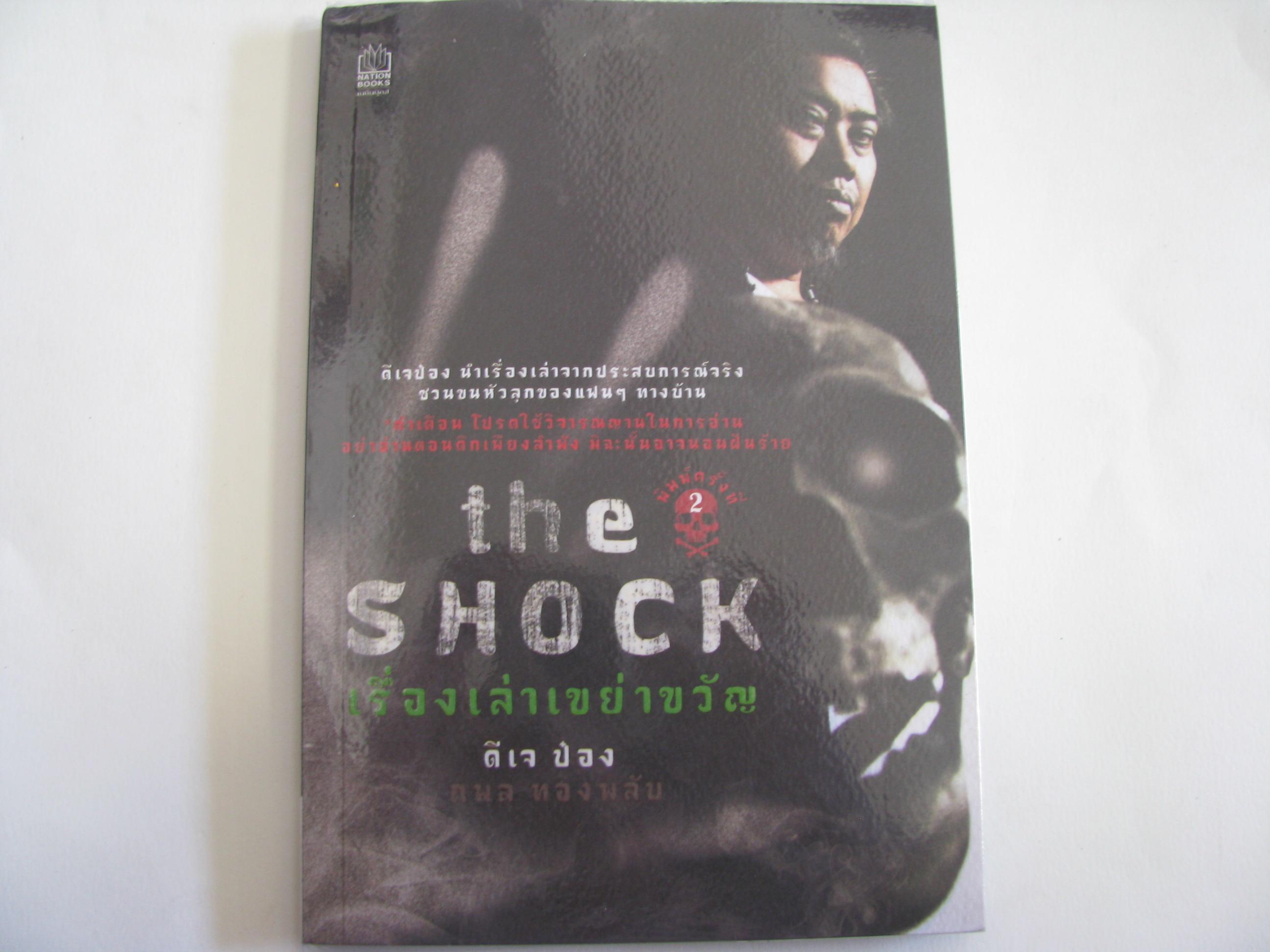 เรื่องเล่าเขย่าขวัญ (The Shock) พิมพ์ครั้งที่ 2 ดีเจป๋อง กพล ทองพลับ เขียน