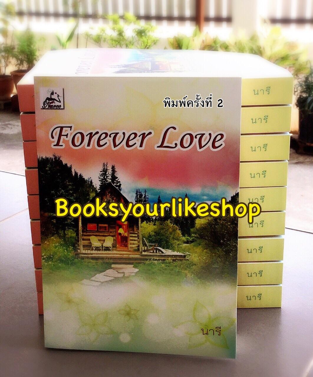 นิยายชุด Forever Love เพลิงเสน่หา ทาสเสน่หา ห่วงเสน่หา / นารี หนังสือใหม่ทำมือ *** สนุกคะ ***