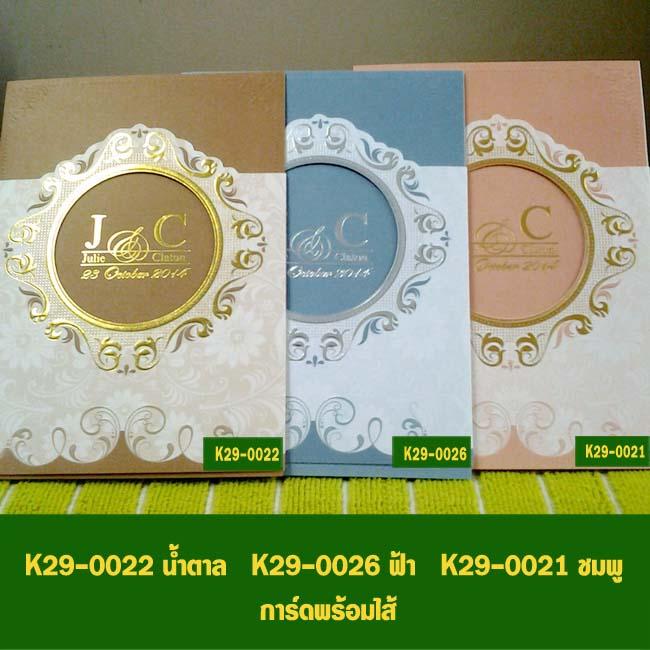 K 29-0022 K 29-0026 K 29-0021