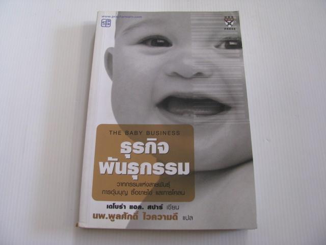 ธุรกิจพันธุกรรม (The Baby Business) เดโบร่า แอล. สปาร์ เขียน นพ.พูลศักดิ์ ไวความดี แปล