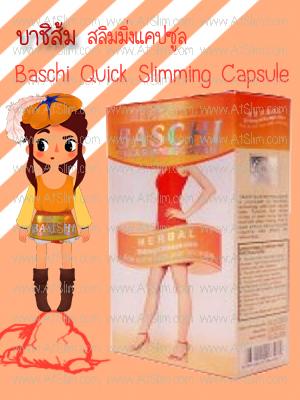 บาชิ (กล่องสีส้ม) 30เม็ด [ขาว-แดง]