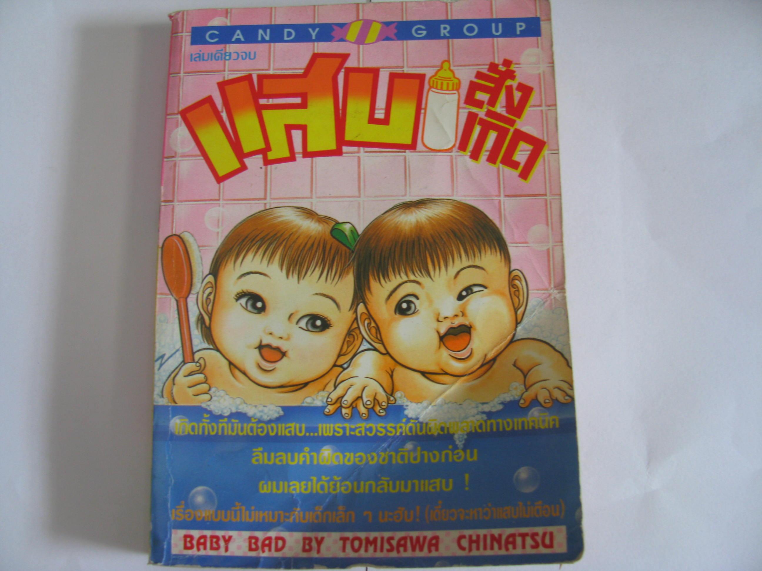 แสบสั่งเกิด เล่มเดียวจบ Tomisawa Chinatsu เขียน***สินค้าหมด***