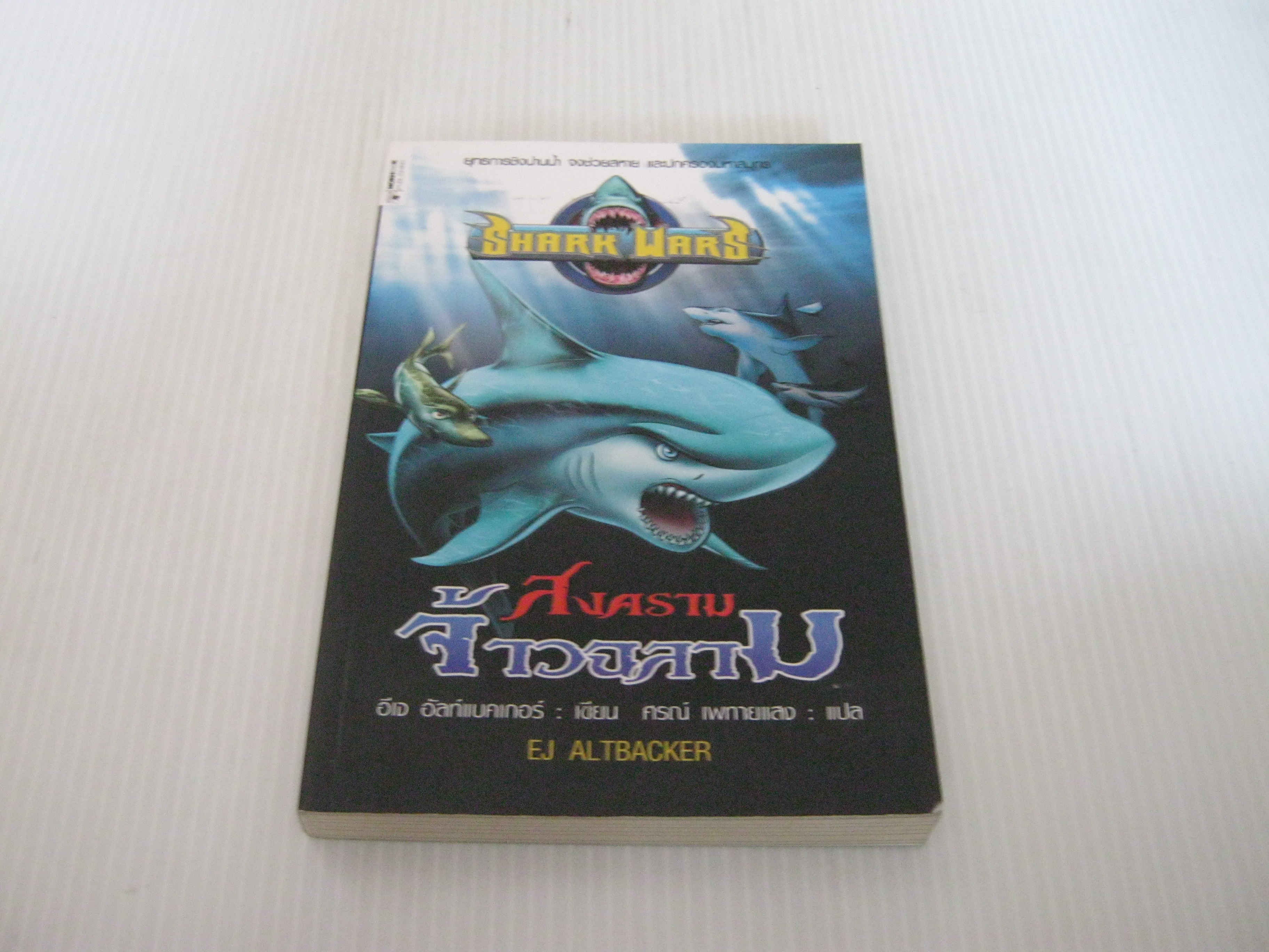 สงครามจ้าวฉลาม (Shark Wars) อีเจ อัลท์แบคเกอร์ เขียน ศรณ์ เพทายแสง แปล