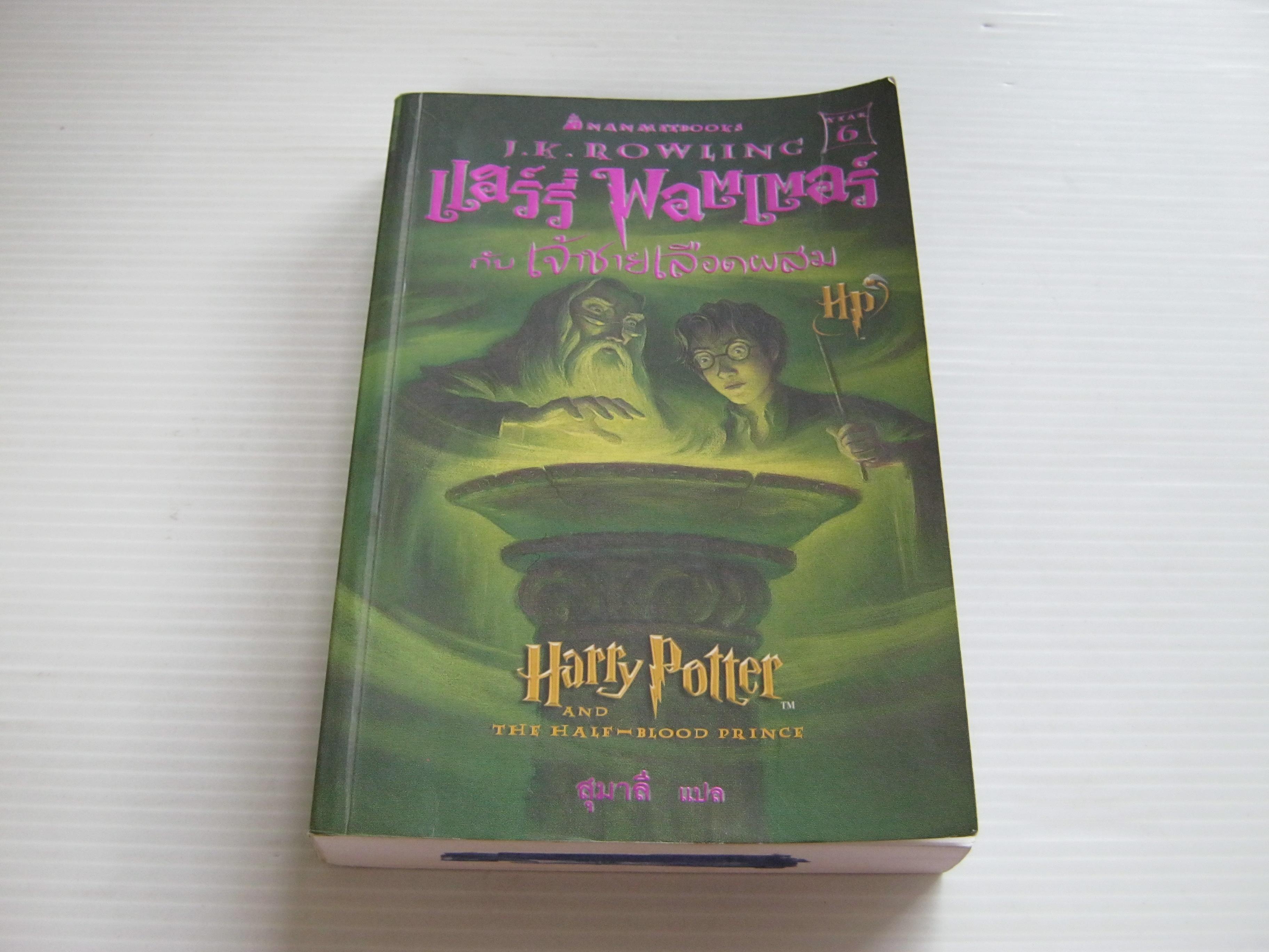 แฮร์รี่ พอตเตอร์กับเจ้าชายเลือดผสม (Harry Potter and The Half-Blood Prince) J.K. Rowling เขียน สุมาลี แปล