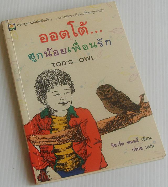 ออตโต้... ฮูกน้อยเพื่อนรัก Tod's Owl / ริชาร์ด พอตส์ / กรกช
