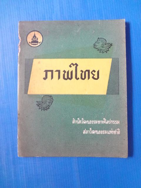 ภาพ์ไทย สำนักวัฒนธรรมทางศิลปกรรม สภาวัฒนธรรมแห่งชาติ พ.ศ. 2500