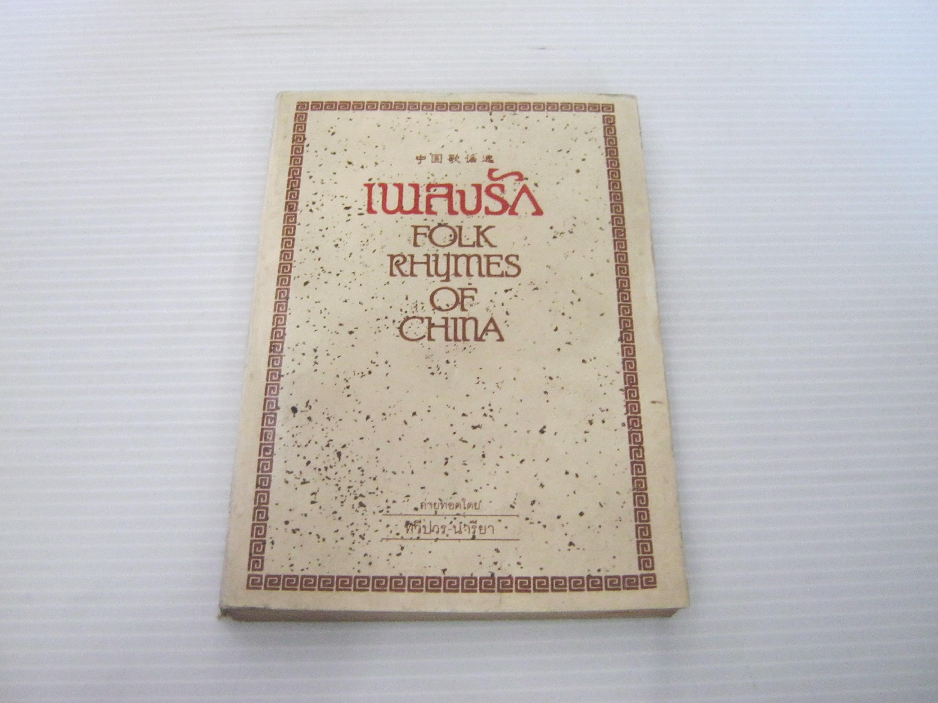 เพลงรัก (Folk Rhymes of China) ทวีปวร นารียา แปล