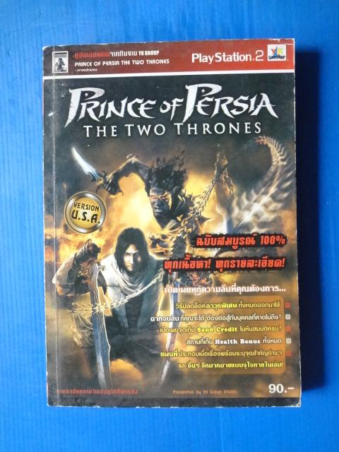 PRINCE OF PERSIA : THE TWO THRONES คู่มือเฉลยเกม Play Station 2 จากทีมงาน YK Group