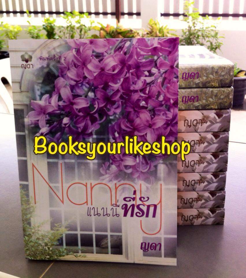 แนนนี่ที่รัก ฉบับทำมือ / ญดา หนังสือใหม่ทำมือ + ส่งฟรี เมื่อสั่งคู่กับ แค่รัก...ได้ไหม *** สนุก น่ารักค่ะ ***