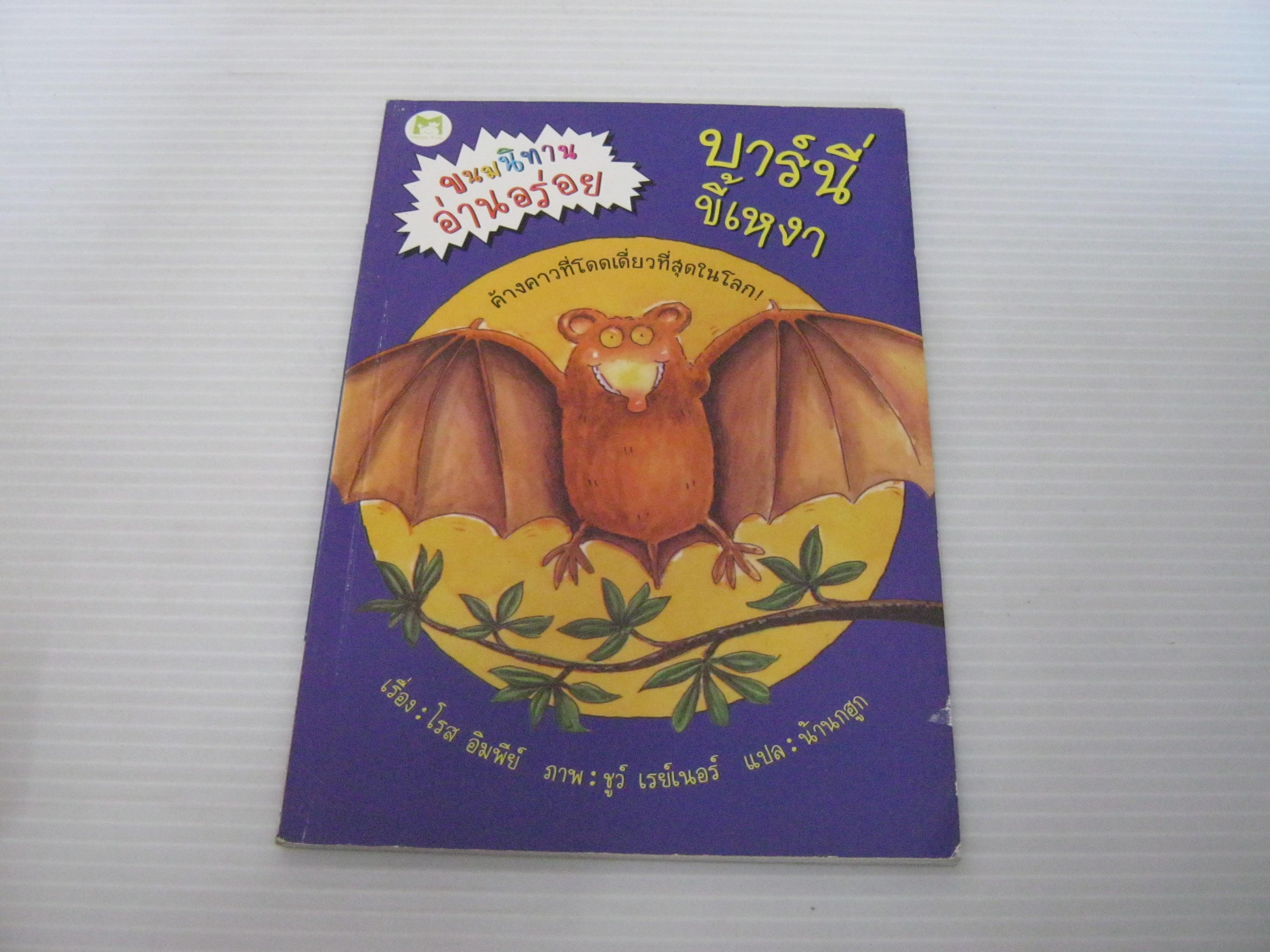 ขนมนิทานอ่านอร่อย บาร์นี่ขี้เหงา ค้างคาวที่โดดเดี่ยวที่สุดในโลก ! โรส อิมพีย์ เรื่อง ชูว์ เรย์เนอร์ ภาพ น้านกฮูก แปล