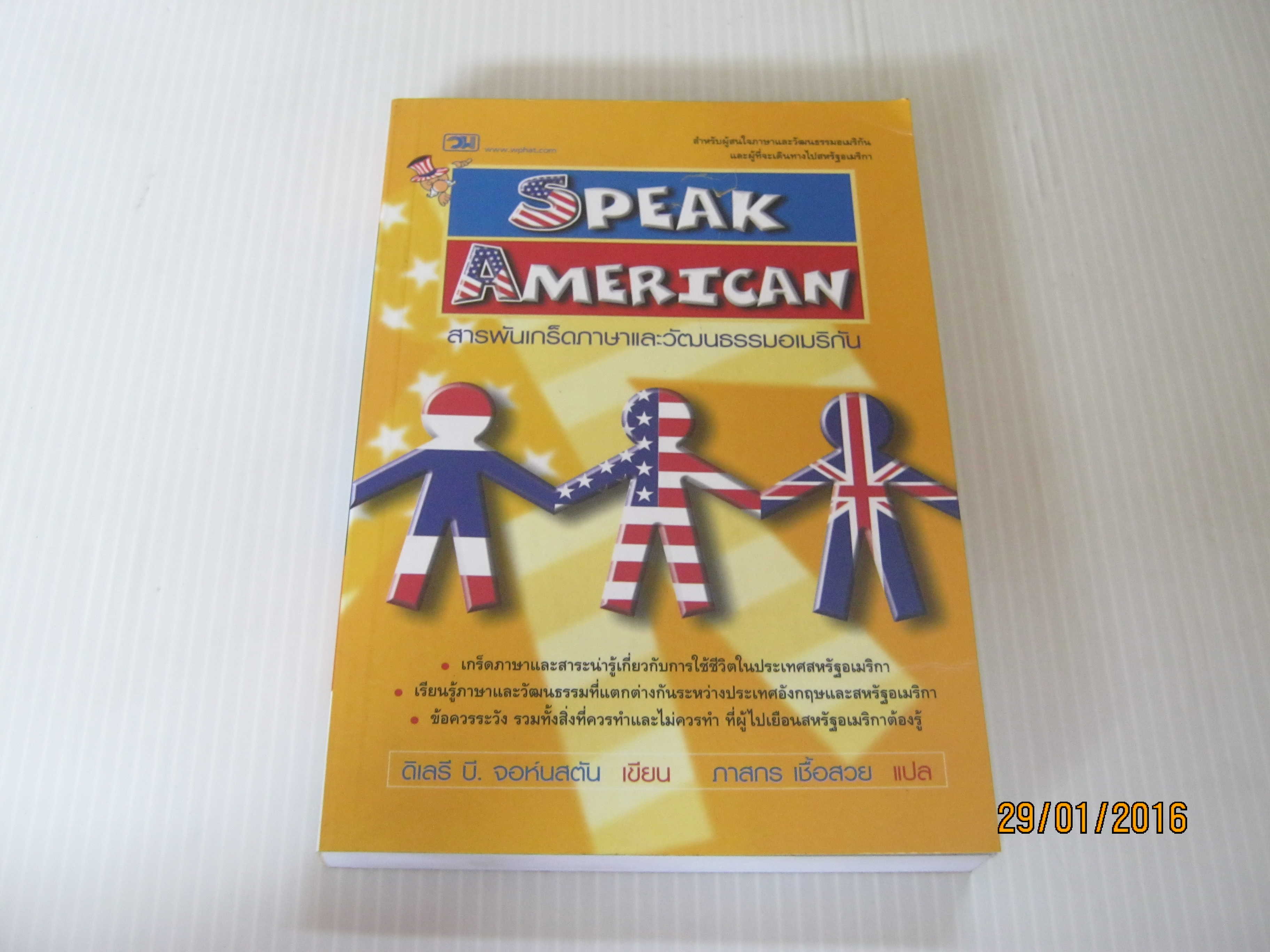 Speak American สารพันเกร็ดภาษาและวัฒนธรรมอเมริกัน ดีเลรี บี. จอห์นสตัน เขียน ภาสกร เชื้อสวย แปล
