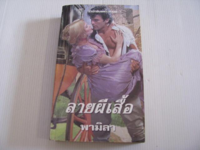 ลายผีเสื้อ (August Love) พิมพ์ครั้งที่ 2 เวอร์นา คลิฟฟอร์ด เขียน พามิลา แปล