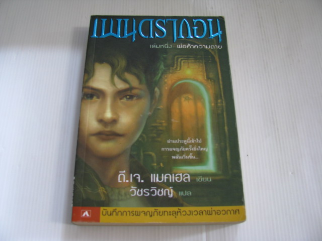 เพนดรากอน เล่มหนึ่ง : พ่อค้าความตาย ดี.เจ.แมคเฮล เขียน วัชรวิชญ์ แปล
