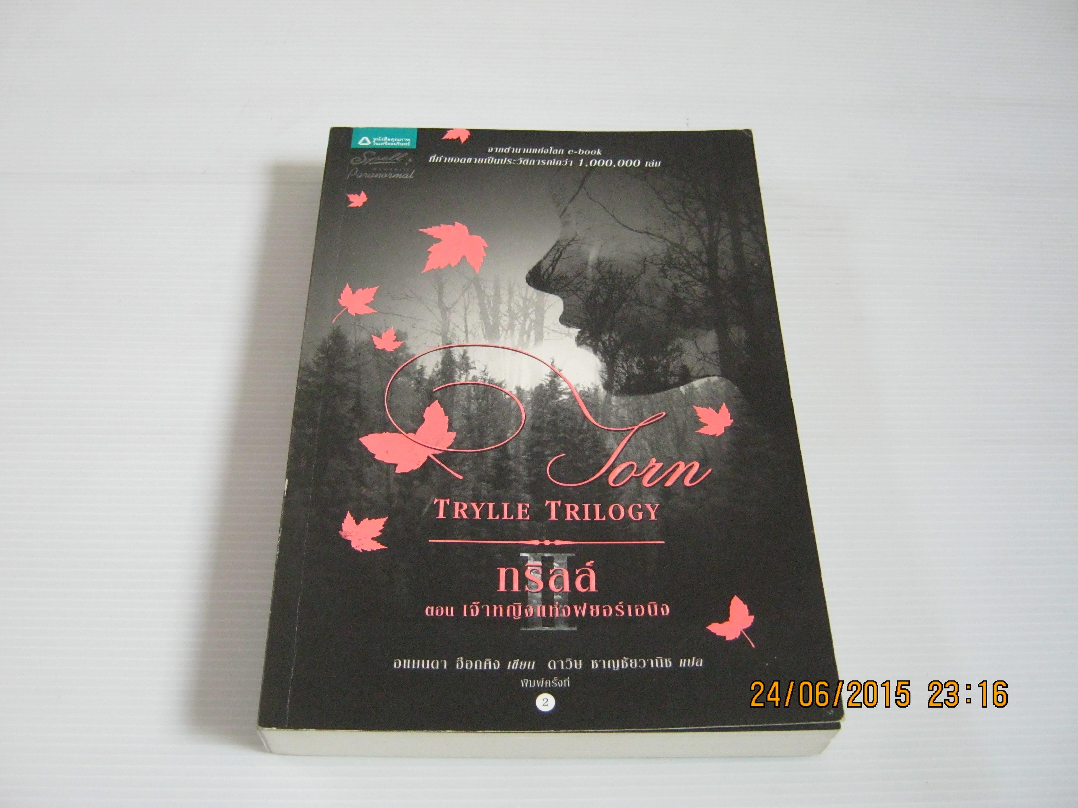 ทริลล์ ตอน เจ้าหญิงแห่งยอร์เอนิง (Torn Trylle Trilogy) อแมนดา ฮ็อกคิง เขียน ดาวิษ ชาญชัยวานิช แปล