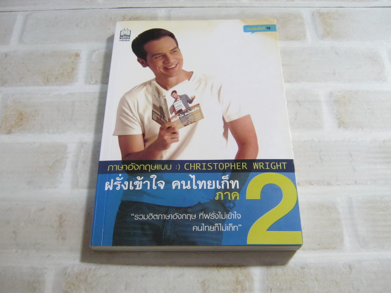 ฝรั่งเข้าใจ คนไทยเก็ท ภาค 2 พิมพ์ครั้งที่ 16 โดย Christopher Wright