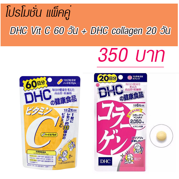 ราคานี้ หมดค่ะ (แพ็คคุ่)โปรโมชั่น DHC collagen 20 วัน +DHC Vitamin C (60วัน) อาหารเสริมเพื่อชุดผิวเด้งเติมเต็มความเนียนใสและผิวเต่งตึง แนะนำสำหรับทุกวัย