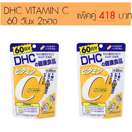 (แพ็คคุ่) DHC Vitamin C ขนาด 60 วัน x 2 ซอง ( 120 วัน) ช่วยปรับสภาพผิวให้สดใส ช่วยลดฝ้า จุดด่างดำ หน้าหมองคล้ำ และยังเป็นตัวช่วยเพิ่ม ประสิทธิภาพในการดูดซึมของอาหารเสริมตัวอื่นๆให้ได้ผลดีขึ้น