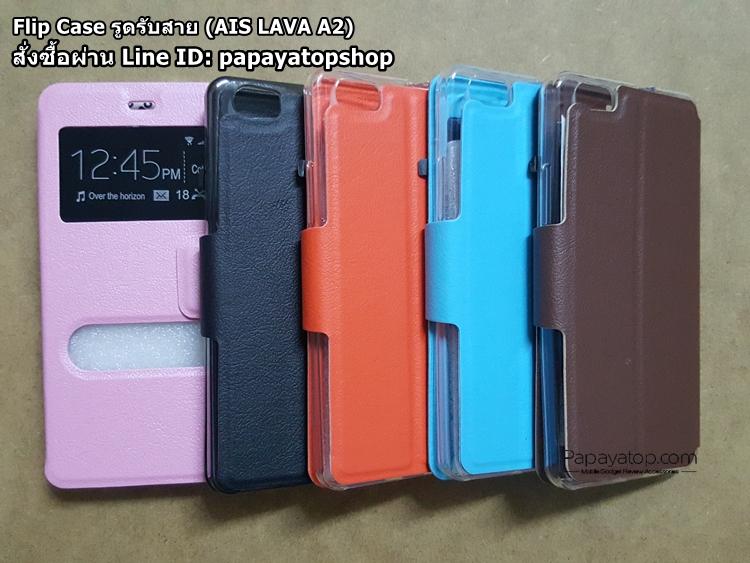 Flip Case รูดรับสาย (AIS LAVA A2)