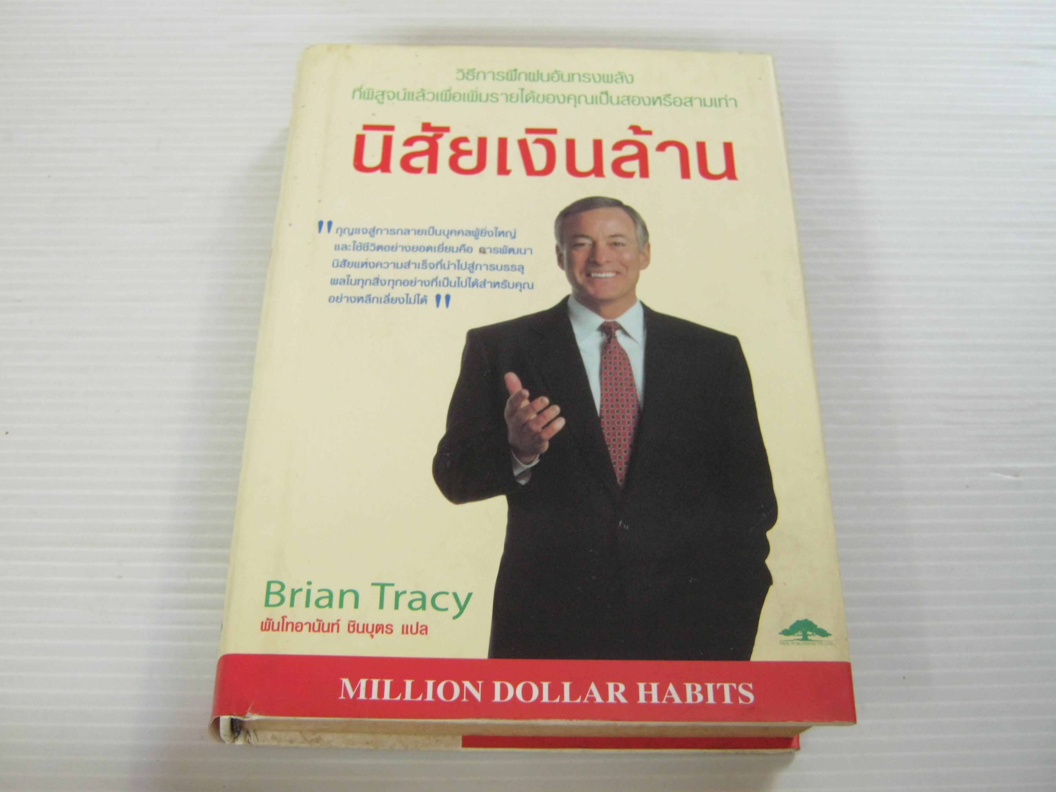 นิสัยเงินล้าน Brian Tracy เขียน พันโท อานันท์ ชินบุตร แปล