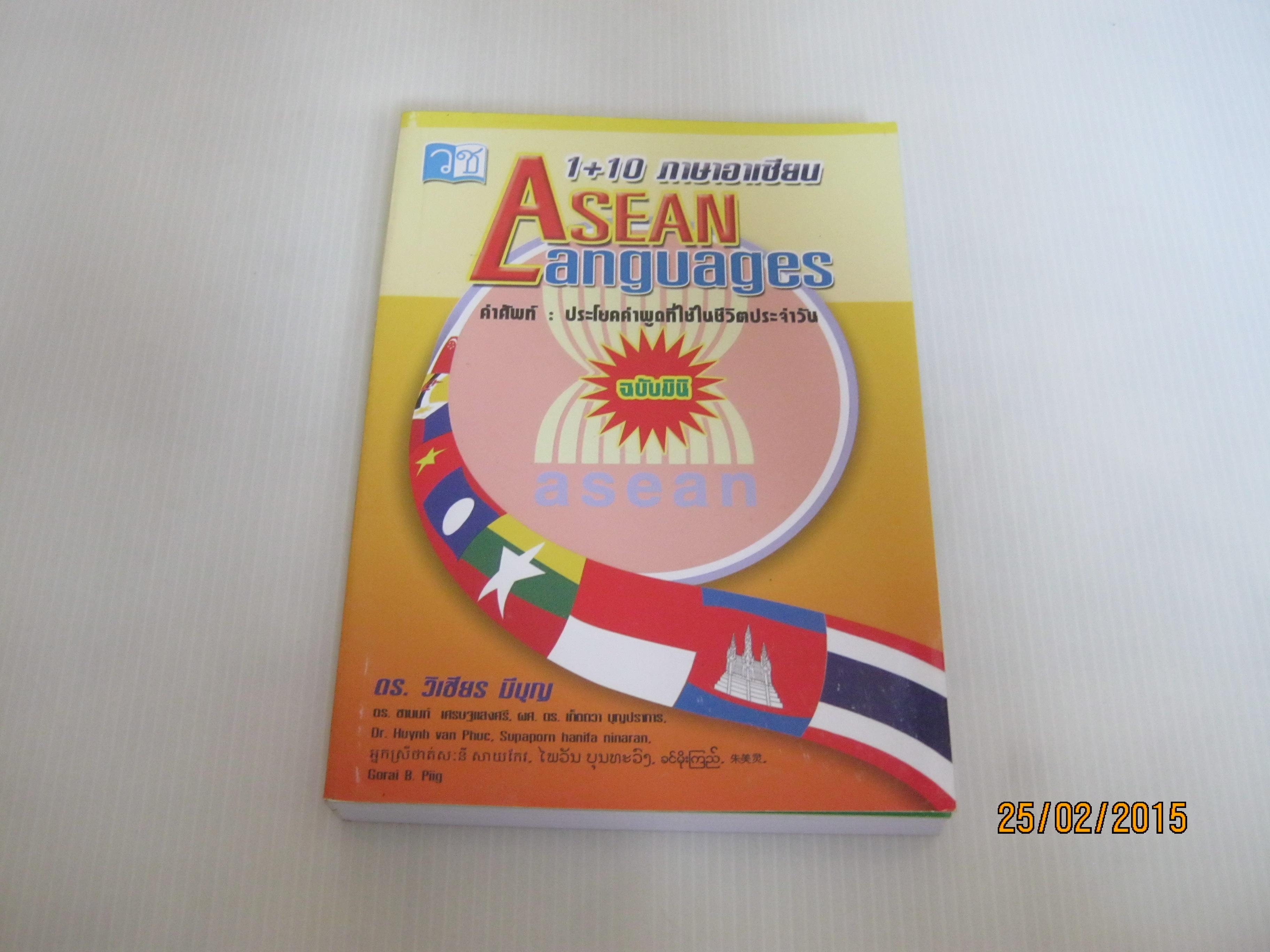 1+10 ภาษาอาเซียน Asean Languages ฉบับมินิ โดย ดร.วิเชียร มีบุญ