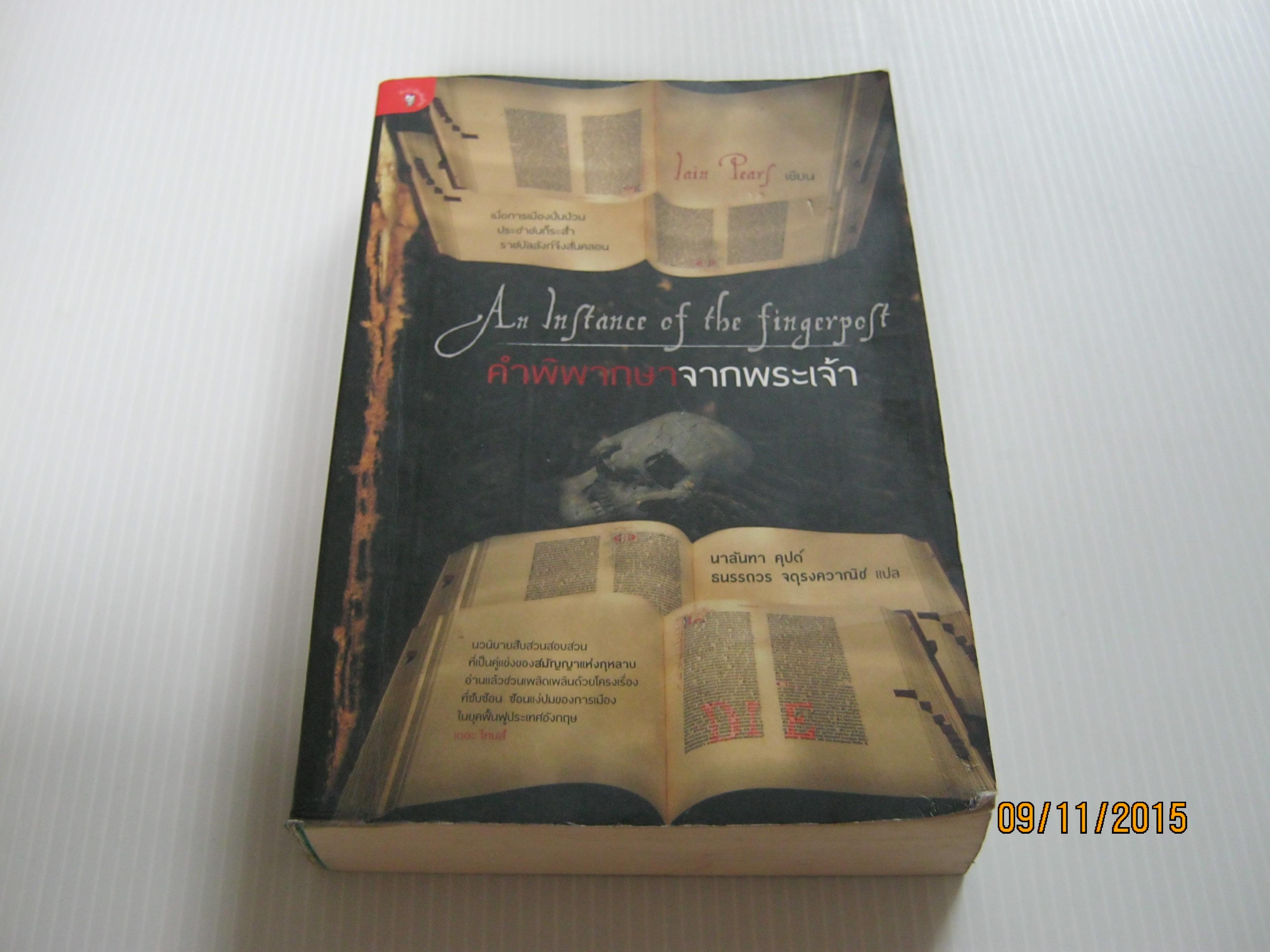คำพิพากษาจากพระเจ้า (An Instance of the Fingerpost) เอียน เพียร์ส เขียน นาลันทา คุปต์และธนวรรถวร จตุรงควาณิช แปล