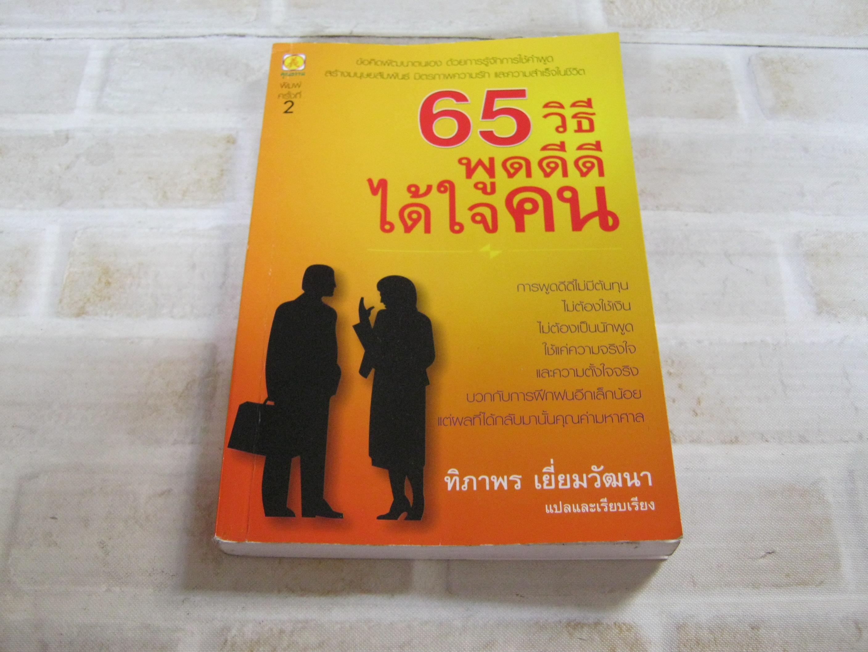 65 วิธีพูดดีดีได้ใจคน พิมพ์ครั้งที่ 2 ทิภาพร เยี่ยมวัฒนา แปลและเรียบเรียง