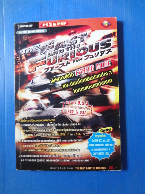 THE FAST AND THE FURIOUS version U.S.A PS2 & PSP