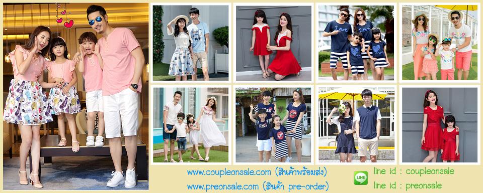 Couple On Sale เสื้อคู่ ชุดคู่ เสื้อครอบครัว