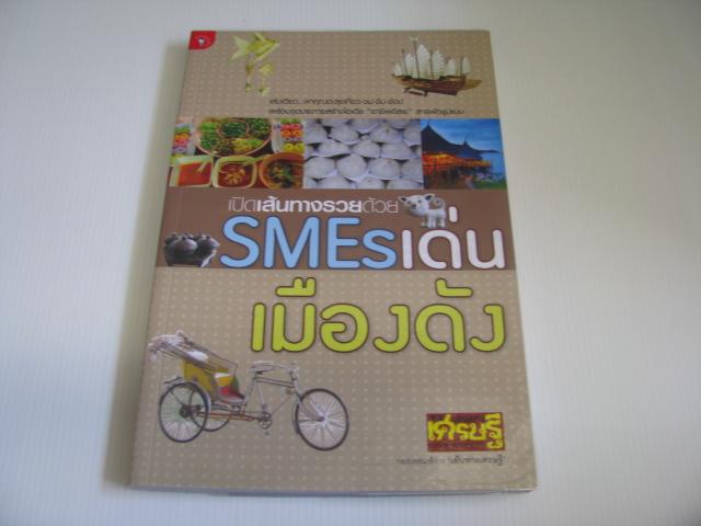 """เปิดเส้นทางรวยด้วย SMEsเด่น เมืองดัง โดย กองบรรณาธิการ """"เส้นทางเศรษฐี"""""""