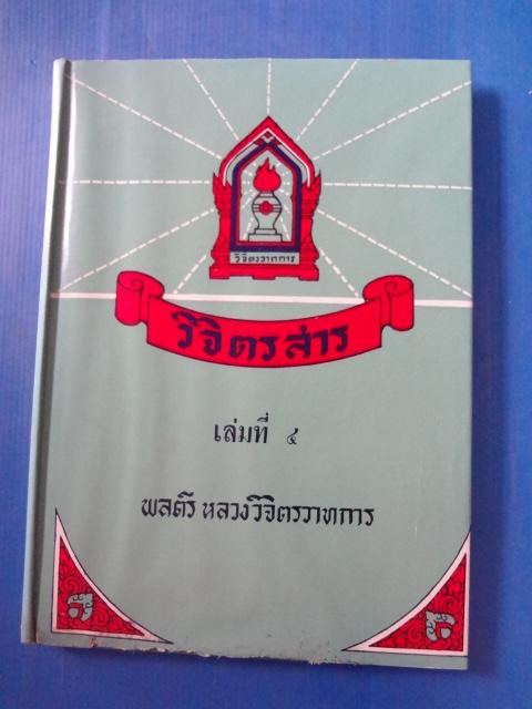 วิจิตรสาร เล่มที่ 4 โดย พลตรีหลวงวิจิตรวาทการ ปกแข็ง