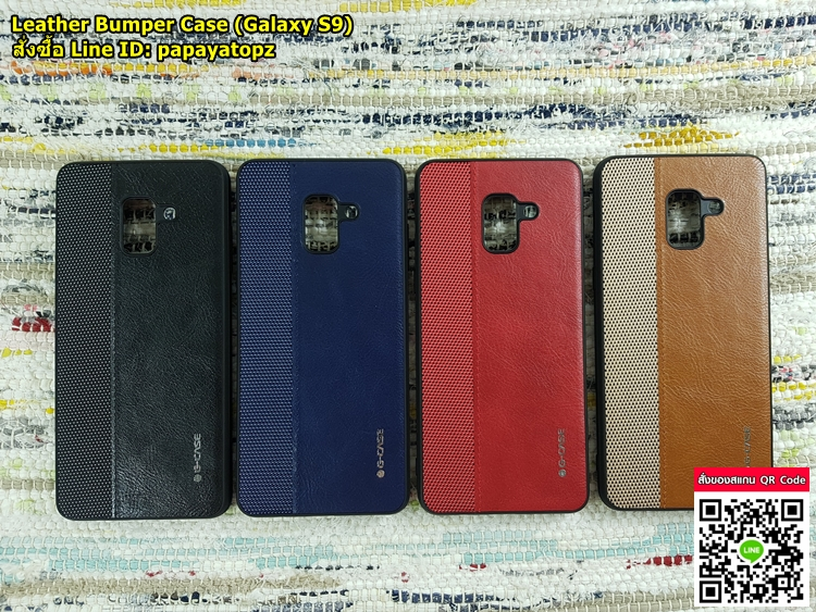 Leather Bumper Case (Samsung Galaxy S9)