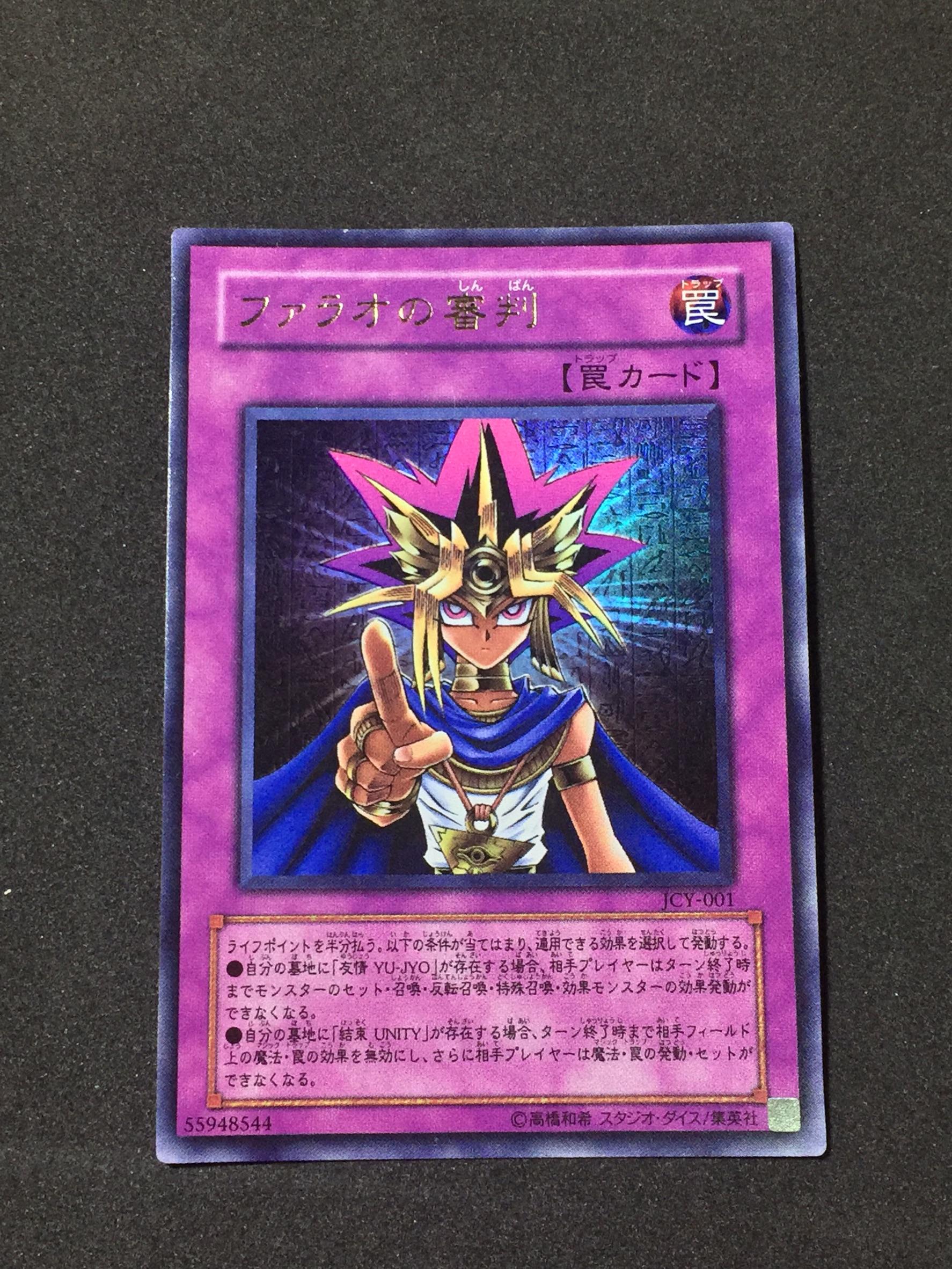 ファラオの審判 / Judgment of the Pharaoh