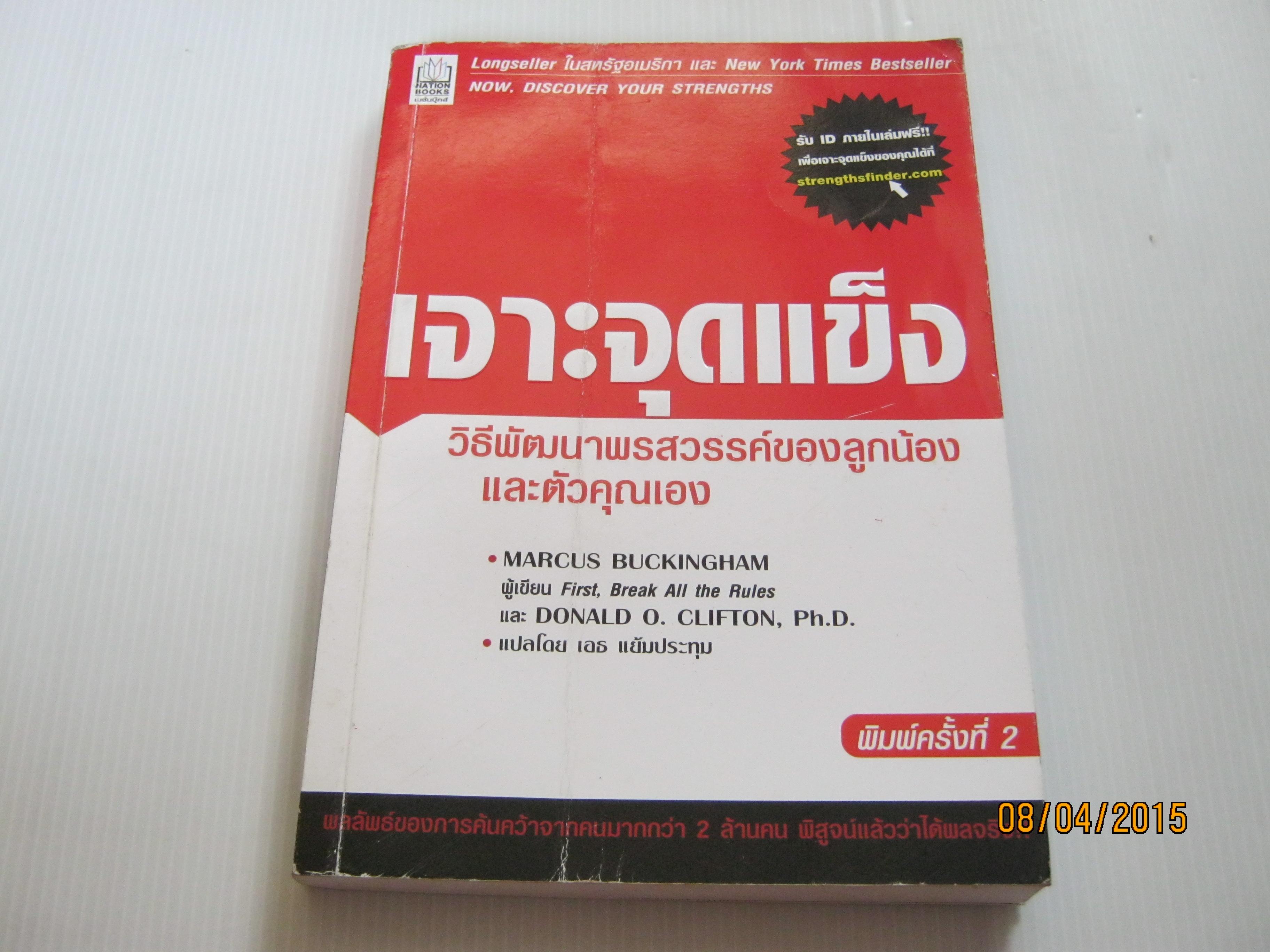 เจาะจุดแข็ง พิมพ์ครั้งที่ 2 Marcus Buckingham & Donald O. Clifton, Ph.D. เขียน เอธ แย้มประทุม แปล