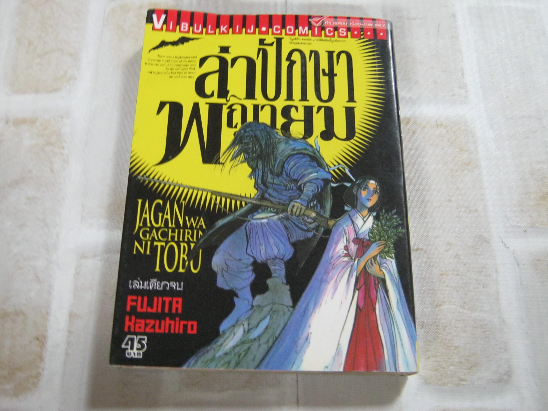 ล่าปักษาพญายม เล่มเดียวจบ Fujita Hazuhiro เขียน
