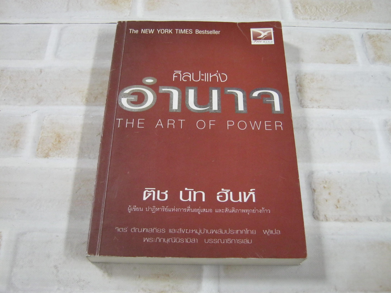 ศิลปะแห่งอำนาจ (The Art of Power) ติช นัท ฮันห์ เขียน จิตร์ ตัณฑเสถียร แปล