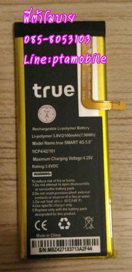 แบตเตอรี่ True Smart 4G 5.0 (TruemoveH)