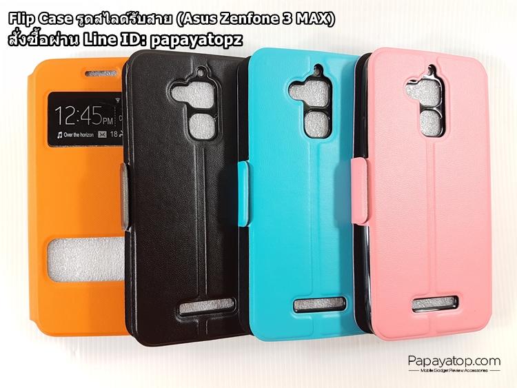 Flip Case รูดสไลด์รับสาย (Asus Zenfone 3 MAX)