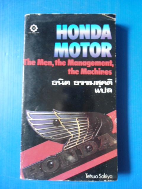 HONDA MOTOR The Men, the Management,the Machines แปลโดย ธนิต ธรรมสุคติ