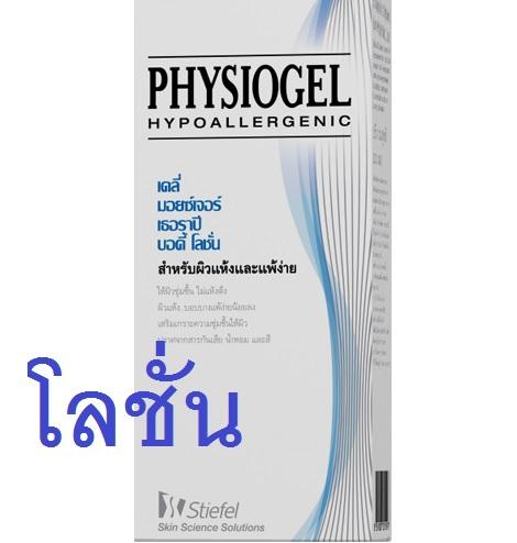 PHYSIOGEL Daily Moisture Therapy Body Lotion 200 ml โฉมใหม่ ฟิสิโอเจล เดลี่ มอยเจอร์ เทอราปี บอดี้โลชั่น ขนาด 200 มล. ผลิตภัณฑ์บำรุงผิว สำหรับผิวแห้งและผิวบอบบางแพ้ง่าย อ่อนโยนต่อผิว ช่วยลดการระคายเคือง
