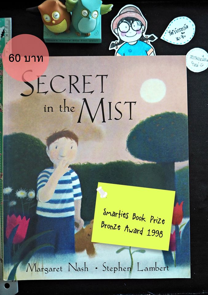 Secret in the Mist (มือสอง)