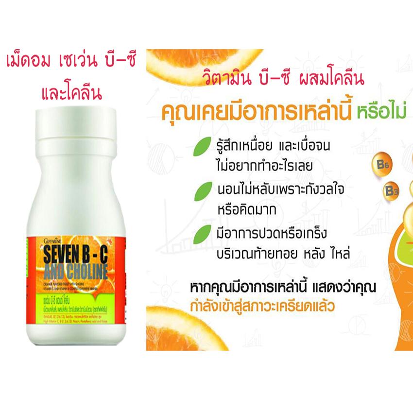 กิฟฟารีน เซเว่นบี-ซี แอนด์ โคลีน เม็ดอมกลิ่นส้ม ผสมโคลีน วิตามินซี และวิตามินบีรวม