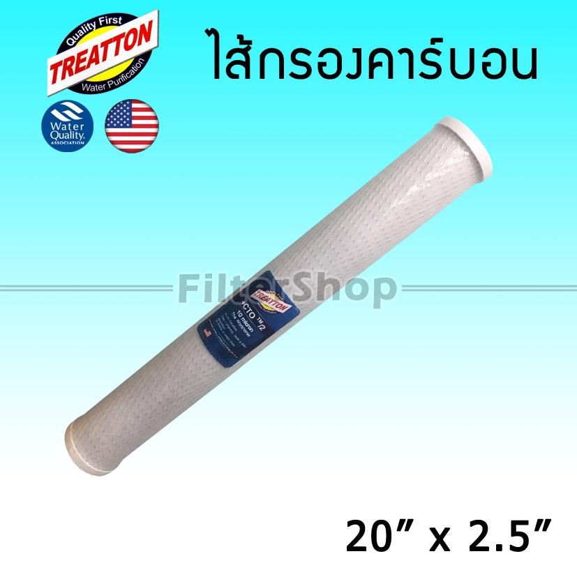 ไส้กรอง Carbon 20 นิ้ว x 2.5 นิ้ว TREATTON